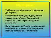 Кіммерійці: У військовому відношенні – військова демократія; Першими започатк...