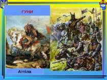 ГУНИ Аттіла
