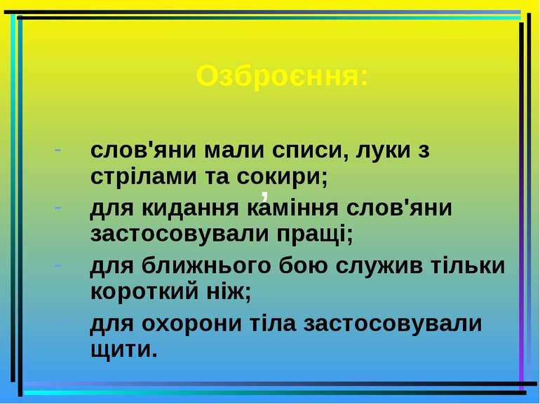 Озброєння: слов'яни мали списи, луки з стрілами та сокири; для кидання камінн...