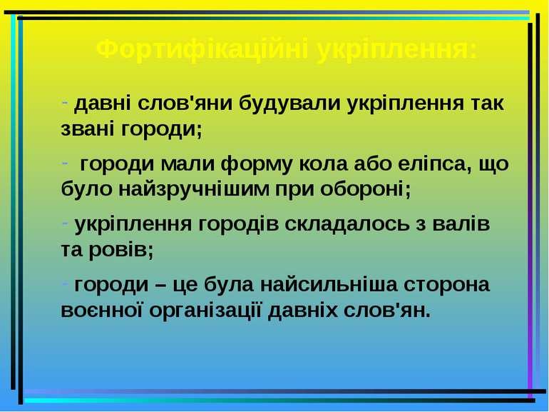 Фортифікаційні укріплення: давні слов'яни будували укріплення так звані город...