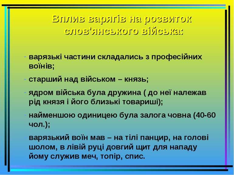 Вплив варягів на розвиток слов'янського війська: варязькі частини складались ...