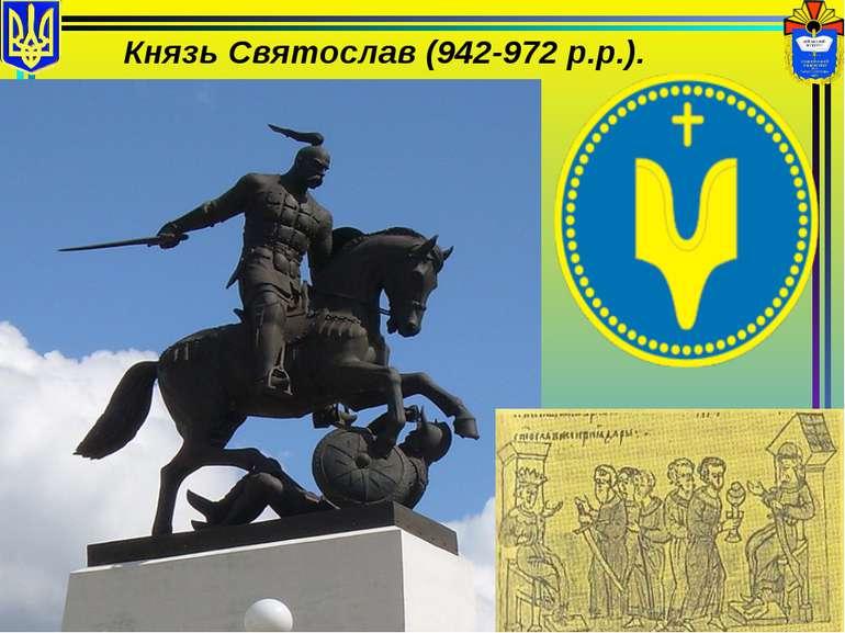 Князь Святослав (942-972 р.р.).
