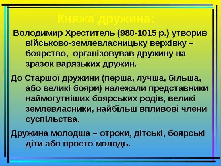 Володимир Хреститель (980-1015 р.) утворив військово-землевласницьку верхівку...