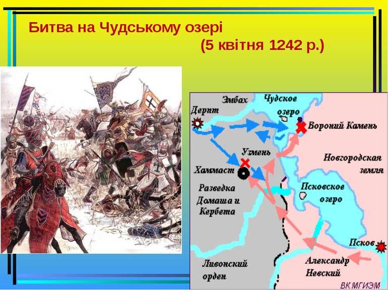 Битва на Чудському озері (5 квітня 1242 р.)