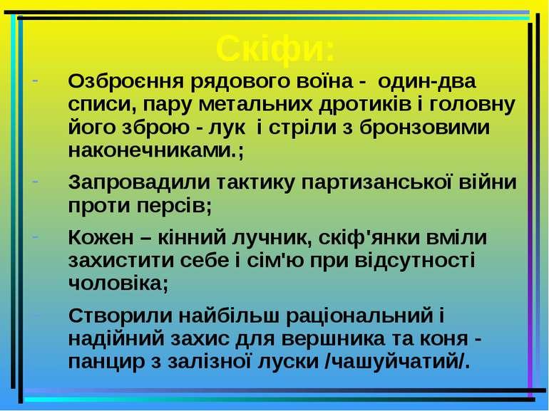Скіфи: Озброєння рядового воїна - один-два списи, пару метальних дротиків і г...