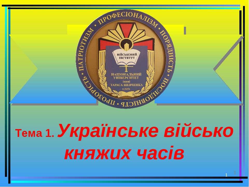 * * Тема 1. Українське військо княжих часів