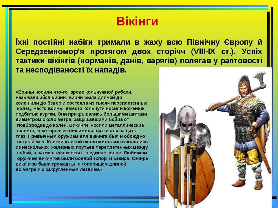 Вікінги Їхні постійні набіги тримали в жаху всю Північну Європу й Середземном...