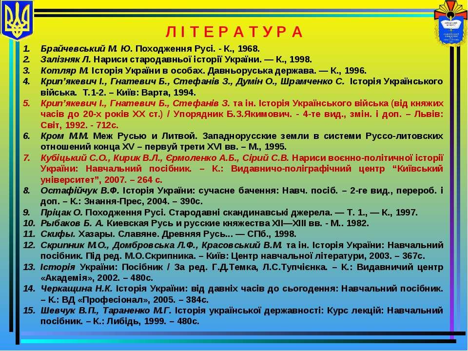 Л І Т Е Р А Т У Р А Брайчевський М. Ю. Походження Русі. - К., 1968. Залізняк ...