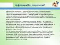 Інформаційні технології Інформаційні технології– технології інформатики в по...