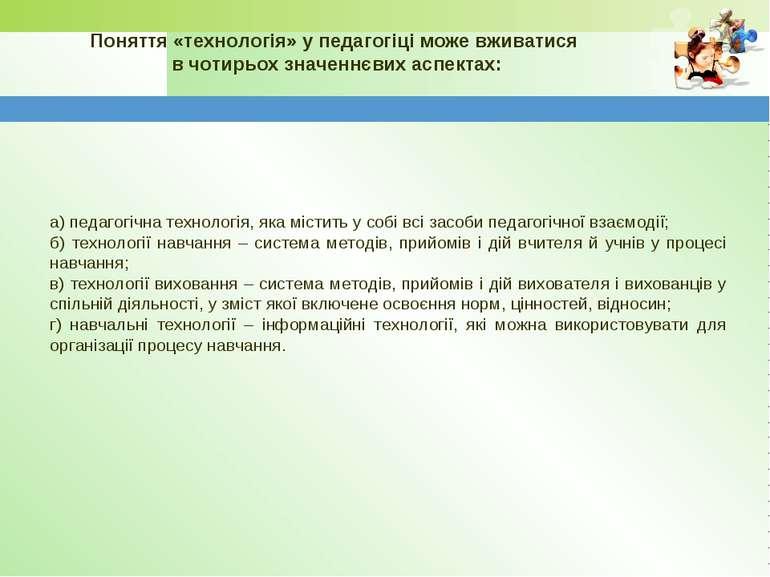 Поняття «технологія» у педагогіці може вживатися в чотирьох значеннєвих аспек...