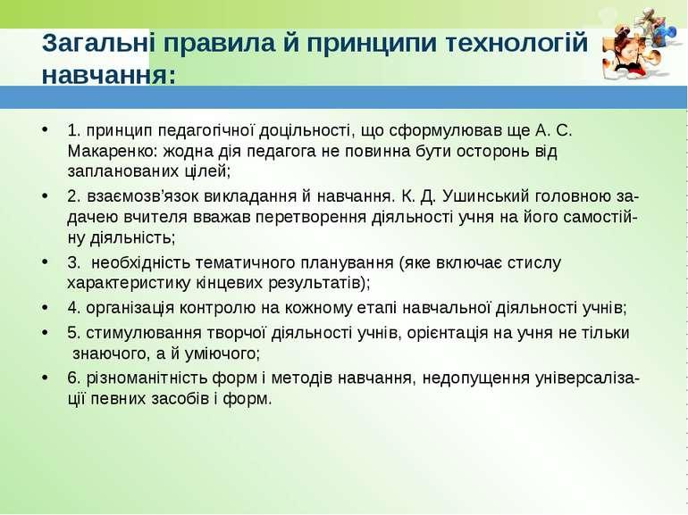 Загальні правила й принципи технологій навчання: 1. принцип педагогічної доці...