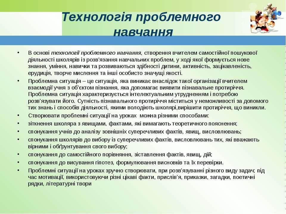 Технологія проблемного навчання В основітехнології проблемного навчання, ств...