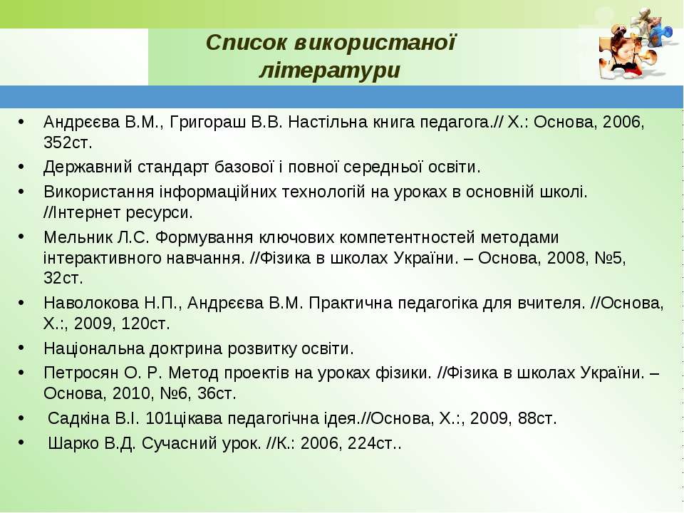 Андрєєва В.М., Григораш В.В. Настільна книга педагога.// Х.: Основа, 2006, 35...