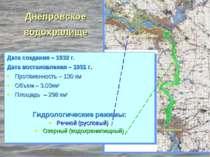Днепровское Дата создания – 1932 г. Дата востановления – 1951 г. Протяженност...