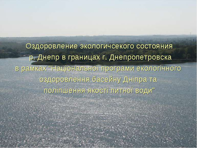Оздоровление экологичсекого состояния р. Днепр в границах г. Днепропетровска ...