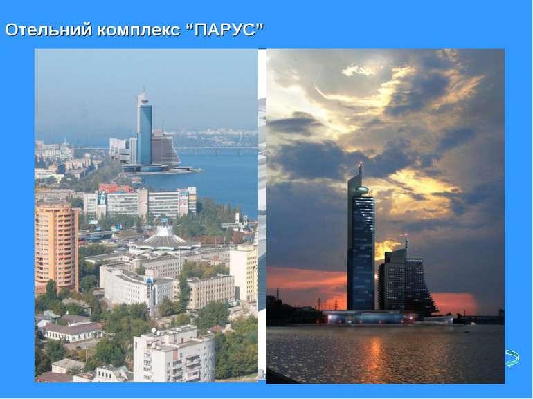 """Отельний комплекс """"ПАРУС"""""""