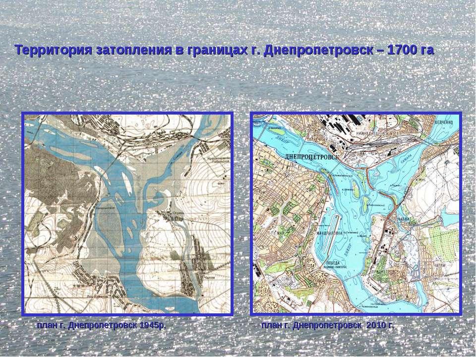 Территория затопления в границах г. Днепропетровск – 1700 га 46,50 план г. Дн...
