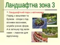 Ландшафтний парк з квітниками Поряд з вишнями та бузком - опори з під- вісним...