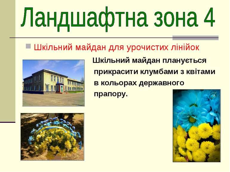 Шкільний майдан для урочистих лінійок Шкільний майдан планується прикрасити к...