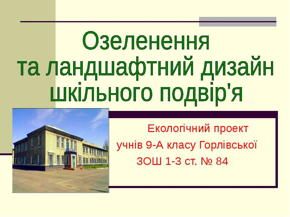 Екологічний проект учнів 9-А класу Горлівської ЗОШ 1-3 ст. № 84
