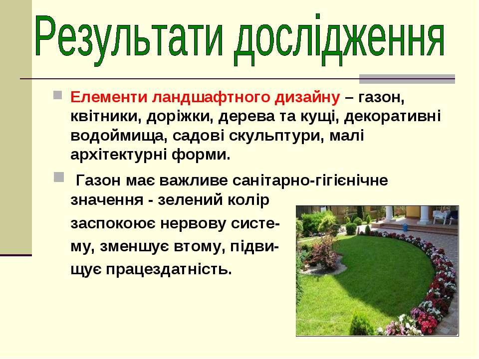 Елементи ландшафтного дизайну – газон, квітники, доріжки, дерева та кущі, дек...