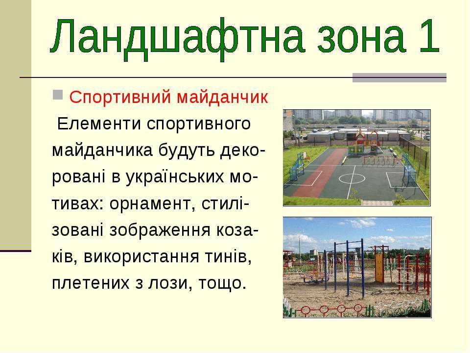 Спортивний майданчик Елементи спортивного майданчика будуть деко- ровані в ук...