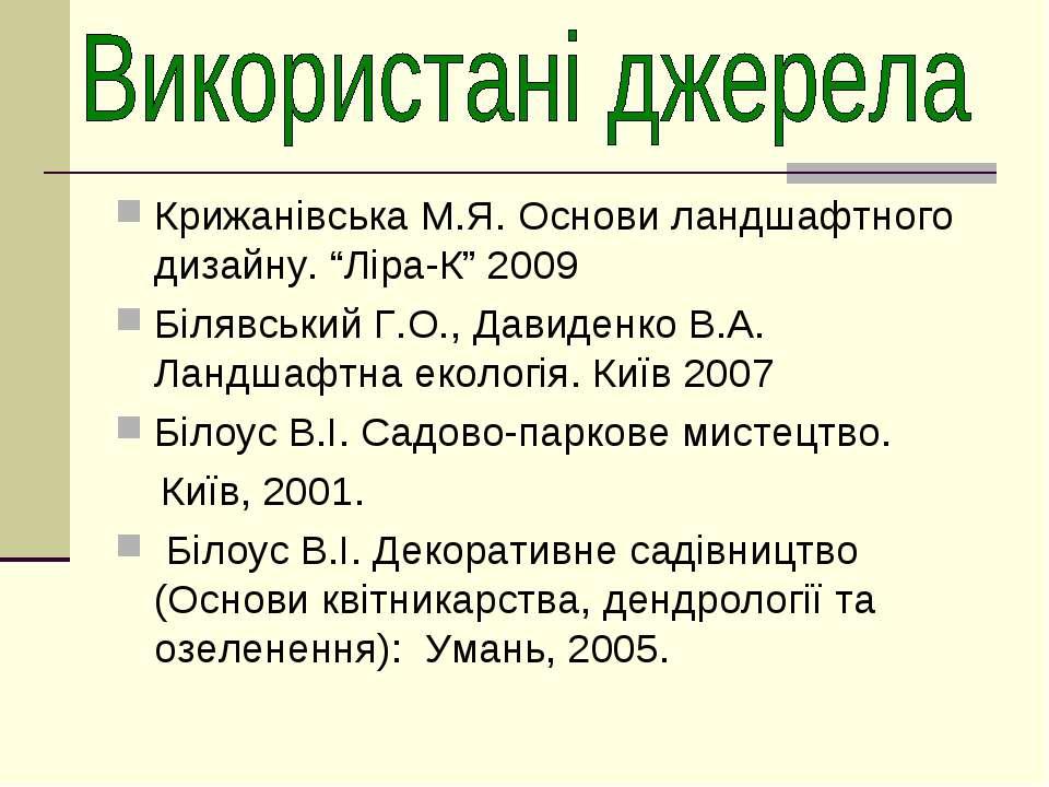 """Крижанівська М.Я. Основи ландшафтного дизайну. """"Ліра-К"""" 2009 Білявський Г.О.,..."""