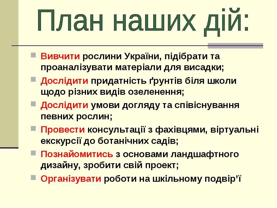 Вивчити рослини України, підібрати та проаналізувати матеріали для висадки; Д...