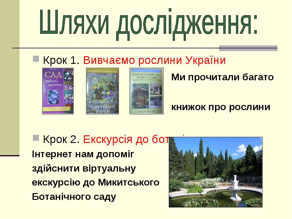 Крок 1. Вивчаємо рослини України Ми прочитали багато книжок про рослини Крок ...