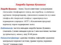 Хвороба Іценка-Кушинга Хвороба Кушинга - тяжке, багатосимптомне захворювання ...