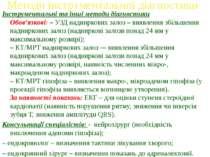 Методи інструментальної діагностики Інструментальні та інші методи діагностик...