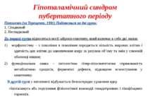 Гіпоталамічний синдром пубертатного періоду Патогенез (за Терещенко, 1991) По...