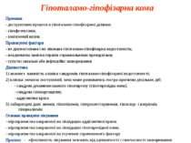 Гіпоталамо-гіпофізарна кома Причини - деструктивні процеси в гіпоталамо-гіпоф...