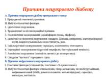 Причини нецукрового діабету А. Причини нецукрового діабету центрального генез...
