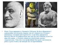 Моріс Тілле народився у Франції в 1910 році. Це була обдарована і надзвичайно...