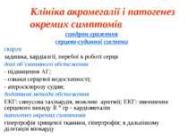 Клініка акромегалії і патогенез окремих симптомів синдром ураження серцево-су...