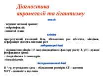 Діагностика акромегалії та гігантизму аналіз - черепно мозкові травми; - нейр...