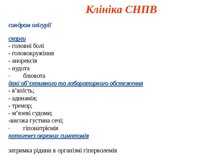 Клініка СНПВ синдром олігурії скарги - головні болі - головокружіння - анорек...