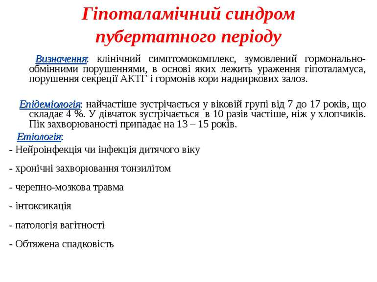 Гіпоталамічний синдром пубертатного періоду Визначення: клінічний симптомоком...