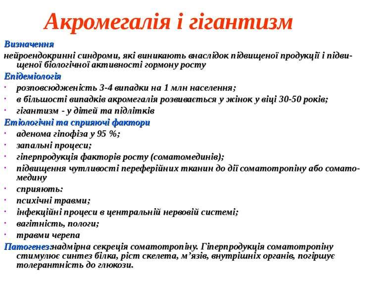 Акромегалія і гігантизм Визначення нейроендокринні синдроми, які виникають вн...