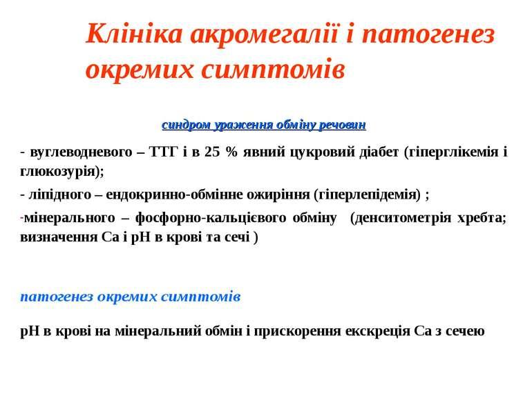 Клініка акромегалії і патогенез окремих симптомів синдром ураження обміну реч...