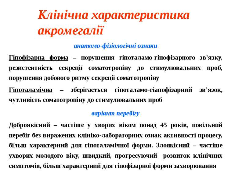 Клінічна характеристика акромегалії анатомо-фізіологічні ознаки Гіпофізарна ф...