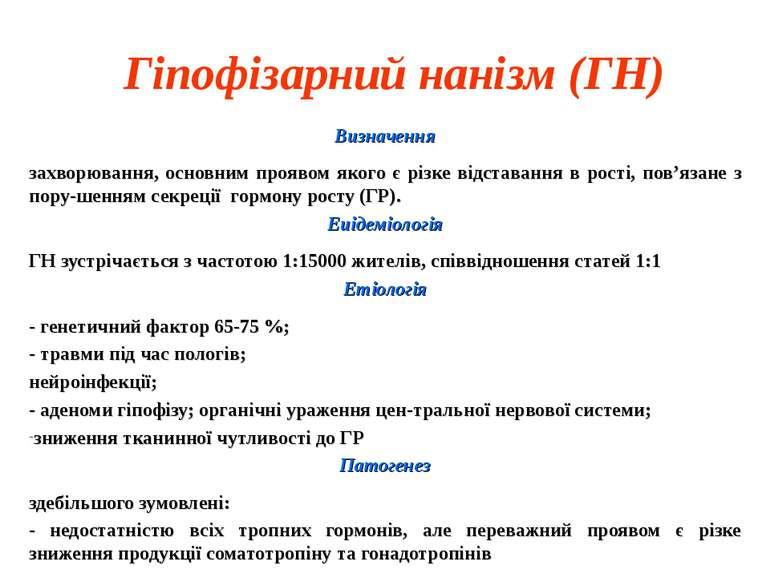 Гіпофізарний нанізм (ГН) Визначення захворювання, основним проявом якого є рі...