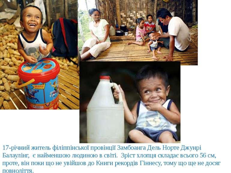17-річний житель філіппінської провінції Замбоанга Дель Норте Джунрі Балаулін...