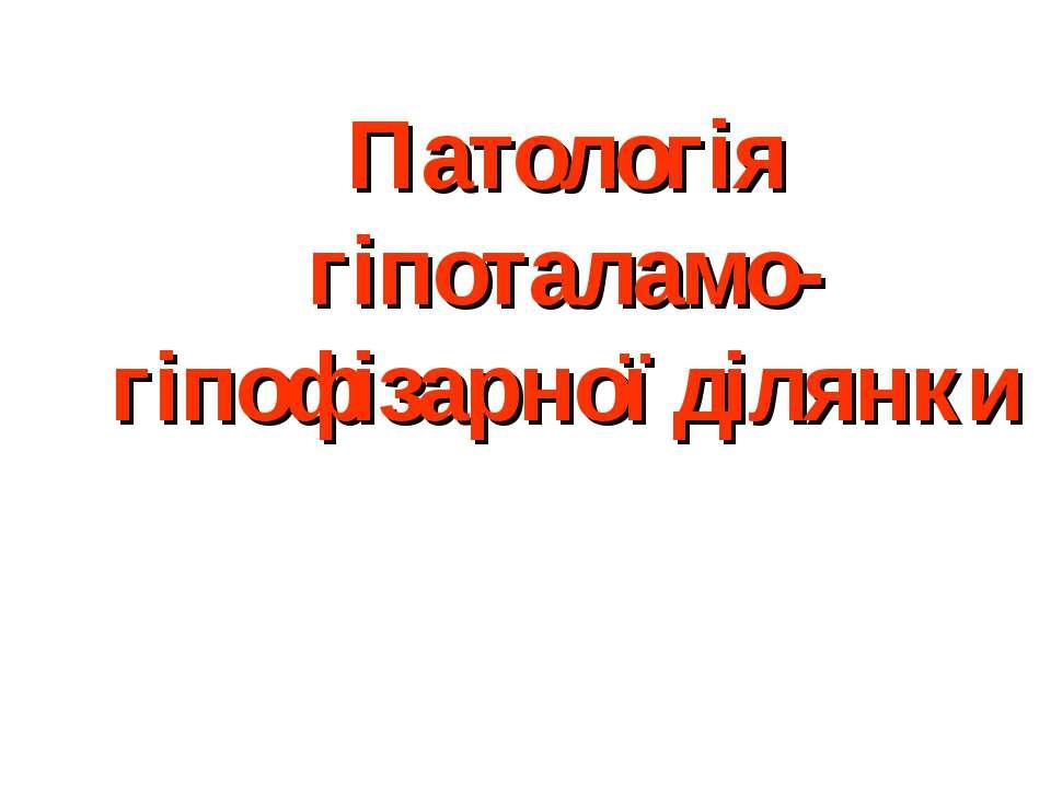 Патологія гіпоталамо-гіпофізарної ділянки