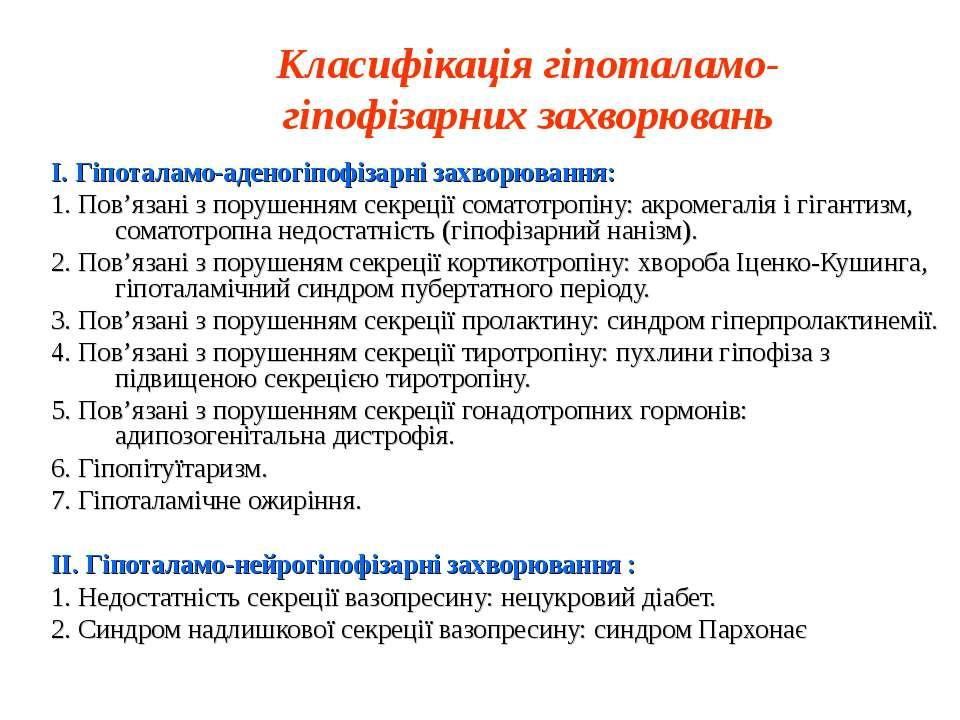 Класифікація гіпоталамо-гіпофізарних захворювань І. Гіпоталамо-аденогіпофізар...