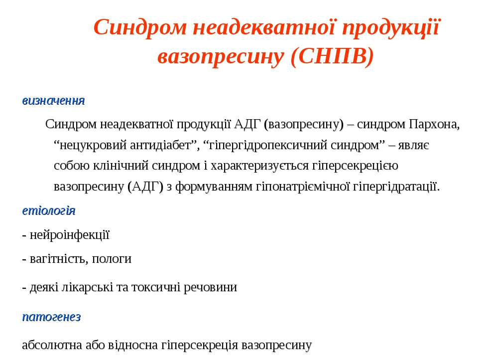 Синдром неадекватної продукції вазопресину (СНПВ) визначення Синдром неадеква...