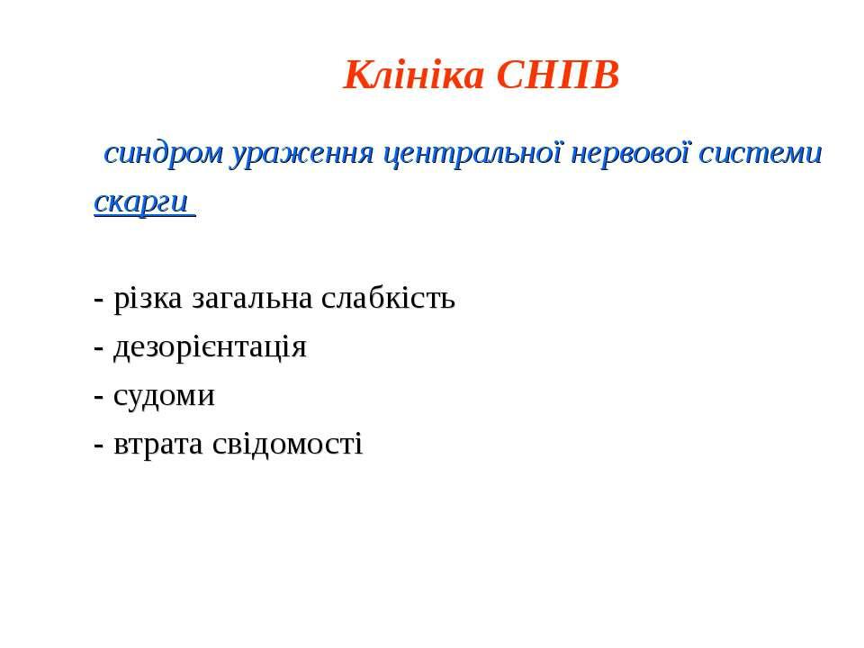 Клініка СНПВ синдром ураження центральної нервової системи скарги - різка заг...