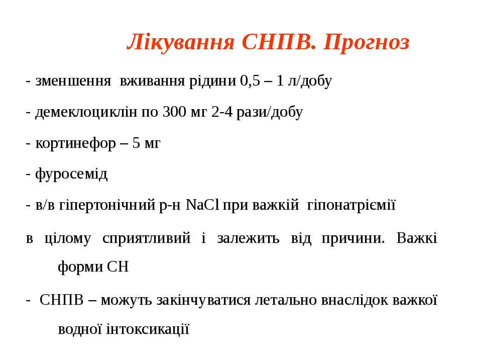 Лікування СНПВ. Прогноз - зменшення вживання рідини 0,5 – 1 л/добу - демеклоц...