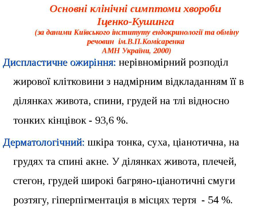 Основні клінічні симптоми хвороби Іценко-Кушинга (за даними Київського інстит...